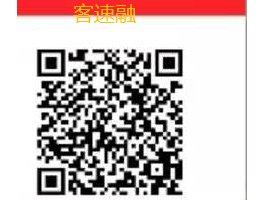 客速融app下载,齐全的贷款返佣平台!