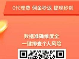 信小易平台,类似贝融助手的大数据查询平台!